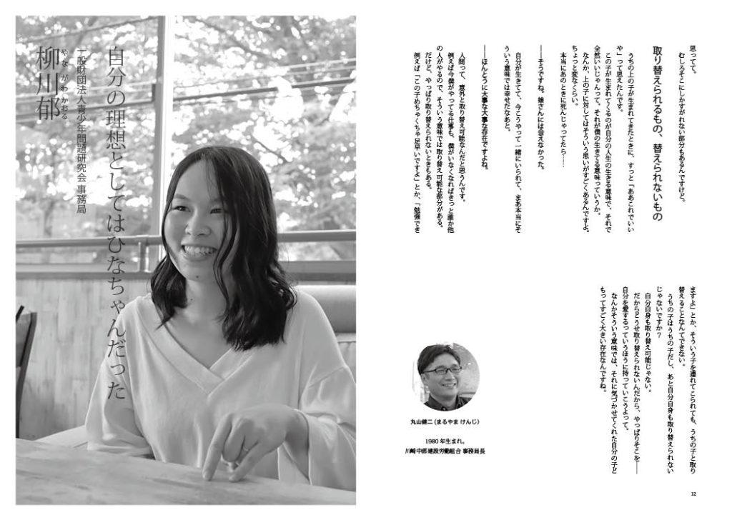 柳川さん紙面
