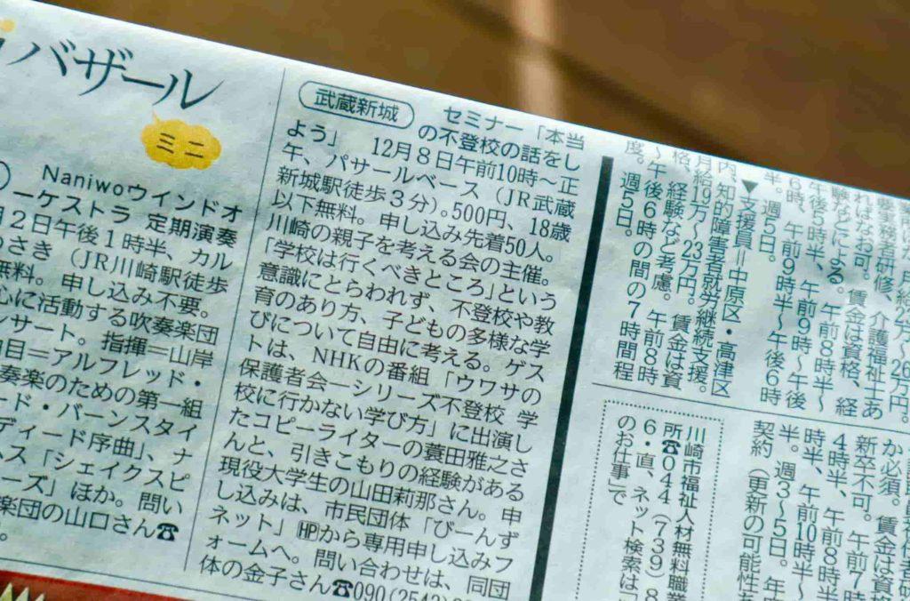 神奈川新聞紙面
