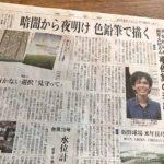 写真:東京新聞2019年11月2日付朝刊